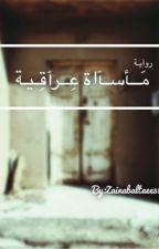 مأساة عراقية by zainabaltaee35