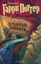 Гарри Потер и тайная комната by Dareeak