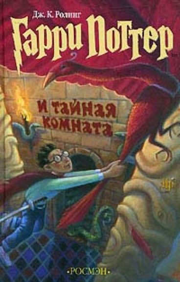 Гарри Потер и тайная комната