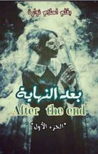 (بعد النهايه)....After the end by SoooO_o