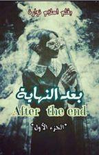 بعد النهايه (قيد التعديل) by SoooO_o