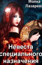 Невеста специального назначения by MolkaLazareva
