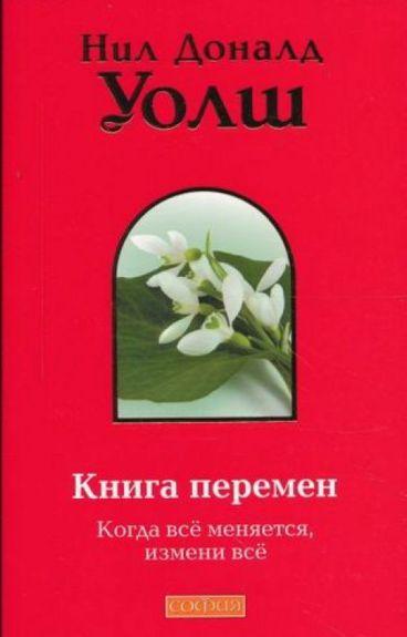 55 книга перемен грин JaktФинский