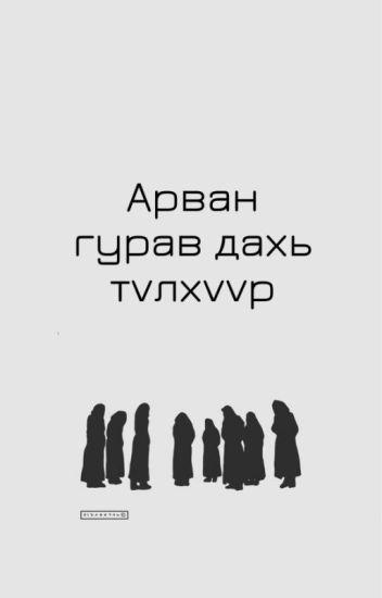 ⊗ Арван гурав дахь түлхүүр ⊗ [[Completed]]