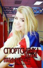 Спортсменка   или  Киллерша??? by AlexaSan12367
