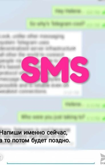 SMS [Z.M]
