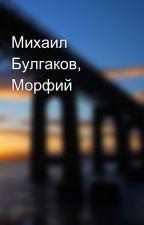 Михаил Булгаков, Морфий by angelokgelik