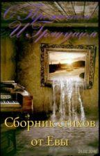 О Прожитом И Грядущем by Yaroslav4ik