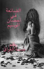 الضائعة في أحضان الوسيم by Nasmaairaq