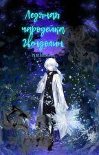 Ледяная чародейка Гвендолин. Книга 2. Тайна третьего мира. by Natalileen