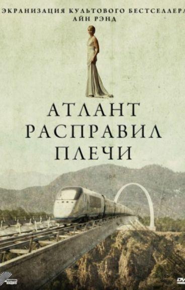 Атлант расправил плечи Айн Рэнд Книга 3