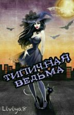 Типичная Ведьма by Liviya8