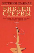 Евгения Шацкая - Библия Стервы by murmetochka