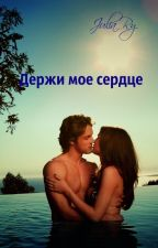 Держи мое сердце by Julia_Ry