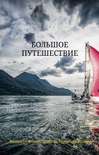 Большое путешествие by idolgushin