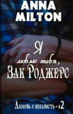 Я Люблю тебя,Зак Роджерс! by Anna-Milton