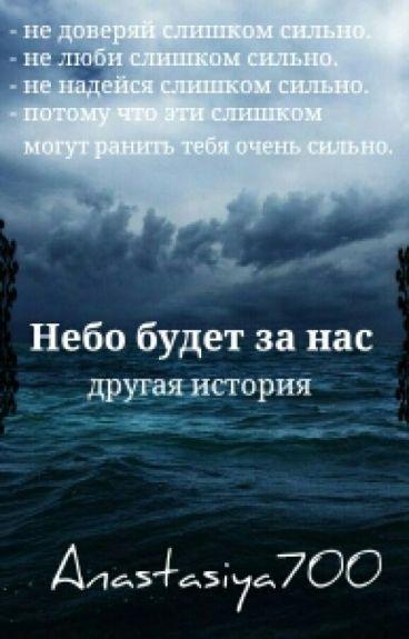 Небо будет за нас by Anastasiya700