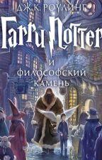 Гарри Поттер и философский камень by Kimbirli2