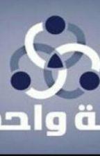 الإسلام دين السلام والامان by user15905441
