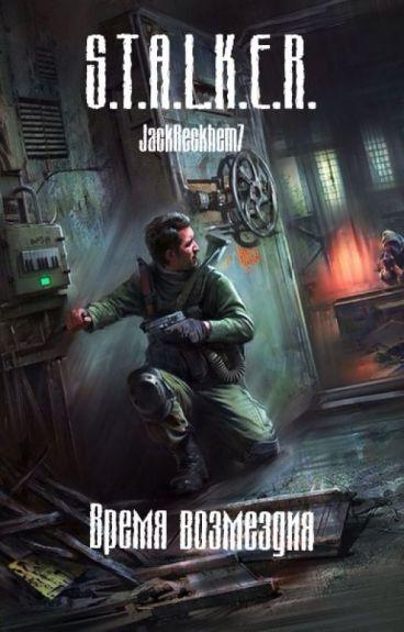 """С.Т.А.Л.К.Е.Р. """"Время Возмездия"""" by JackReckhem7"""