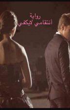 رواية انتقامي لايكفي by Nasmaairaq