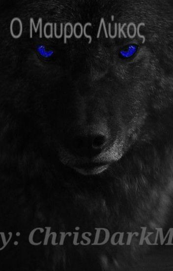 Ο Μαύρος Λύκος (Ο Μαύρος Λύκος Βιβλίο 1)(Now Completed) #MBCA
