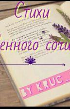 Стихи собственного сочинения. by Kruc_Oluv