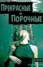 Прекрасные и порочные by Severyanina1374