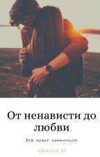 От ненависти до любви by Dasha_43