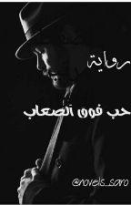 حب فوق الصعاب  by rewayat_Saro