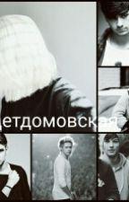 Детдомовская ( LARRY ) by HASTIA__24