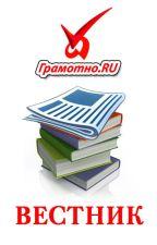 Вестник Грамотно.RU by GramotnoRU
