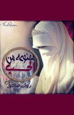 ممنوعة من الحب by Rawan_Sadek