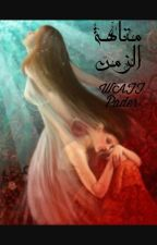 متاهة الزمن .. قصص قصيرة by saraa1995