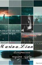 Испорченный подарок судьбы by Marina_Lian