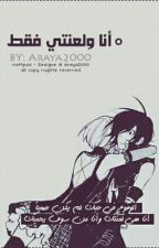 أنا ولعنتي فقط ! by Araya2000