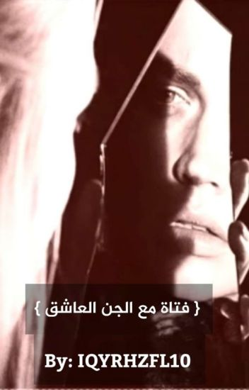 {فتاة مع الجن العاشق}