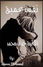 نفس عميق by Hanann_7890