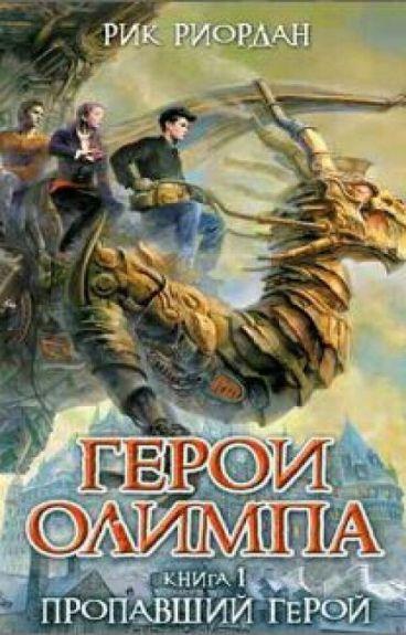 Герои Олимпа Книга 1: Пропавший Герой.