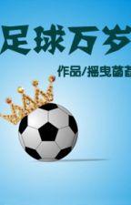 ( Bóng đá ) Bóng đá vạn tuế 足球万岁 by thanhthao28101994