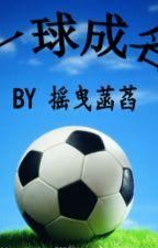 ( Bóng đá ) Một cầu thành danh 一球成名 by thanhthao28101994