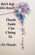 [BHTT] Thanh Xuân Của Chúng Ta - Tử Thanh - Hoàn by peridot210
