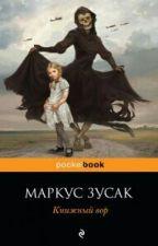 Книжный Вор. Маркус Зусак by __With__love__