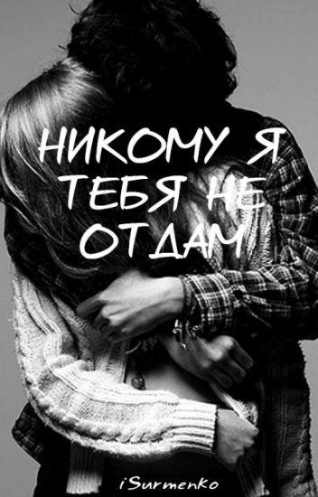 Никому я тебя не отдам
