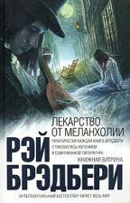 Лекарство од Меланхолии by shepetka