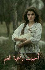 أحببت راعية الغنم by samaahmed0