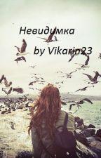 Невидимка. Меня кто нибудь видит? by Vikarin23