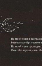 Маленький принц  by Alekseyevna