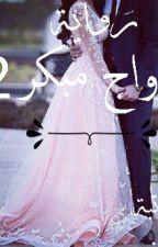 زواج مبكر 2 by Fahtastic2