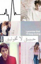 حبيبتي لا تخونيني by Eria_army_girl